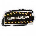 Наклейка для ветрин *ЛИКВИДАЦИЯ*